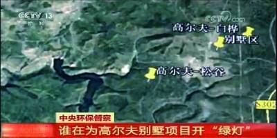 万达建高尔夫球场毁林350公顷 地面露出大量黄斑