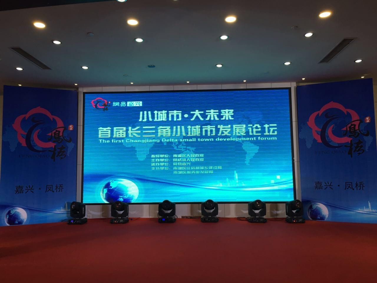 首届凤桥长三角小城市发展论坛