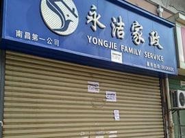 """南昌""""永洁家政""""年后仍关着门 顾客预付款悬了"""