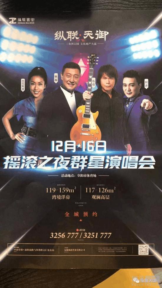 Rock with you!12月16日 摇滚之夜群星演唱会
