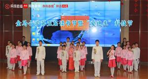 """金马小学第五届读书节暨""""爱迪生""""科技节"""