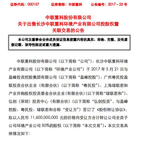 中联重科:116亿元出售环境产业80%股权