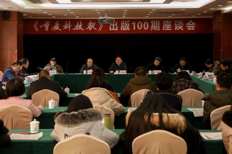 《重庆科技报》出版100期座谈会举行 办报新模式 讲好