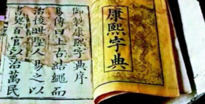 阳城现《康熙字典》 191年历史仍保存完好