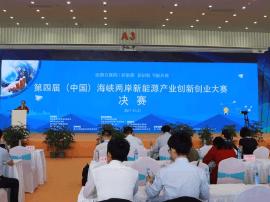 第四届(中国)海峡两岸新能源产业创新创业大赛在厦举