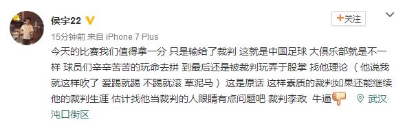 武汉再获补时点球惹争议 球员:裁判说CNM不踢滚