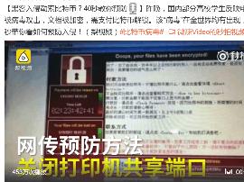 广西高校大学生电脑被黑资料被锁?40秒教你预防