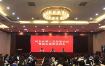 河北省第十五届运动会青年志愿者培训会今日