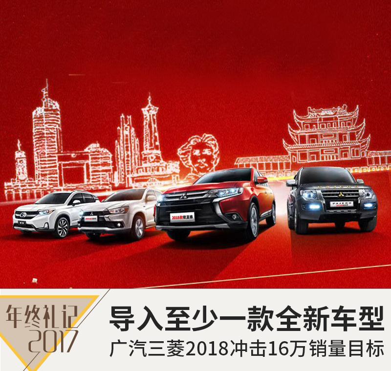 导入一款全新车型 广汽三菱2018冲击16万销量目标