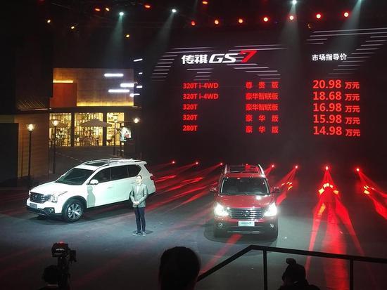 X.XX万起 广汽传祺GS7&GS3双车正式上市