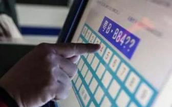 平均324人抢一个车牌!个人车牌摇号中签率再创新低