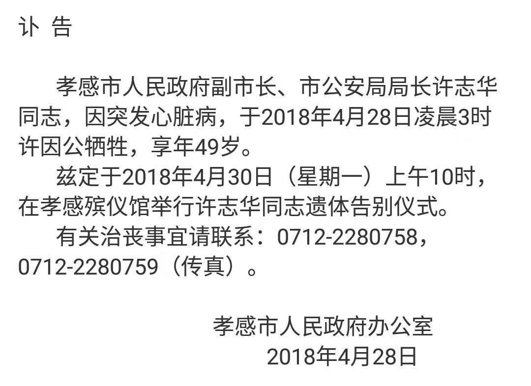 49岁湖北孝感副市长、公安局长突发心脏病牺牲