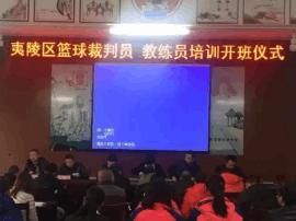 宜昌市夷陵区举办篮球裁判员教练员培训班
