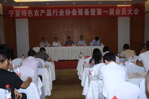 宁夏特色农产品行业协会筹备暨第一届会员大会今日在银川召开