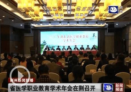 2017年湖北省医学职业教育学术年会在荆州召开