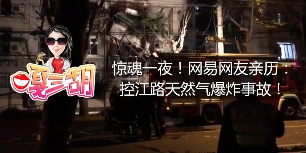 惊魂!网友亲历控江路天然气爆炸事故