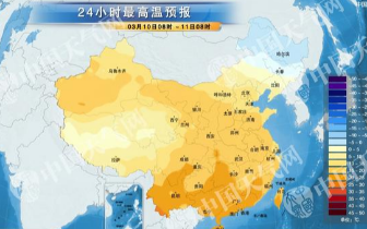 3月10日长治天气预报 最高气温较昨天上升5℃