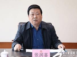 运城市政协召开四届十二次主席会议