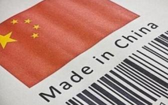 工信部:中国制造2025首批示范区名单力争6月前确定