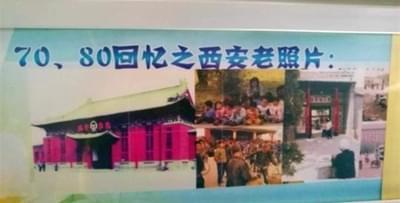 时代记忆!西安公交贴70、80回忆宣传画