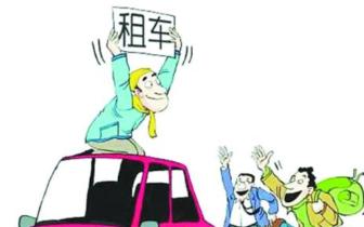 2018年春节进入倒计时返乡租车市场火爆