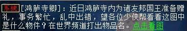 大话2免费版2018年元旦活动:慧眼识礼