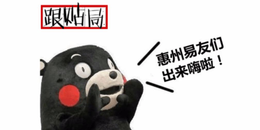 跟帖局|惠州彩民又中奖,第一件事竟然还是这个?!
