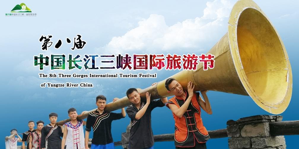 长江三峡国际旅游节开幕 艺术界大咖齐聚三
