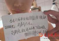 女大学生落裸贷陷阱:为iPhone出卖身体