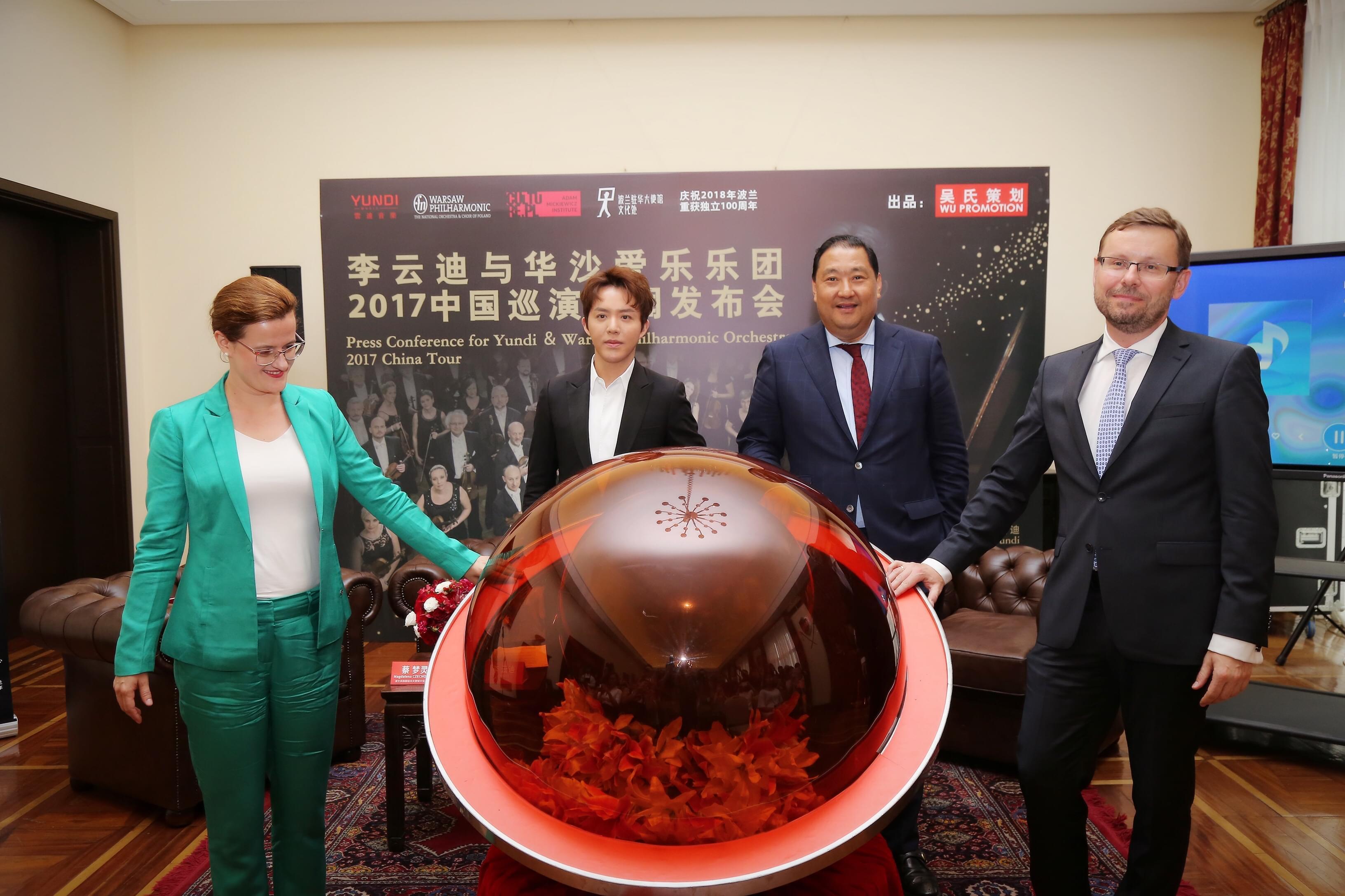 李云迪与华沙爱乐乐团2017中国巡演在京启动