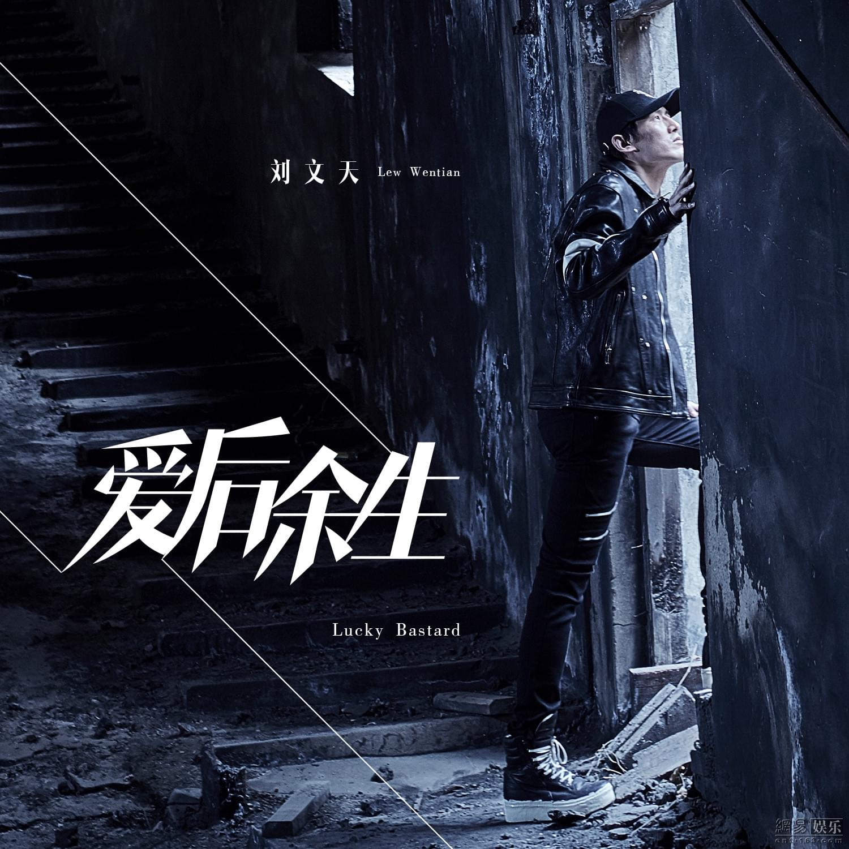 刘文天最新单曲《斗战胜》 为悟空精神再加分