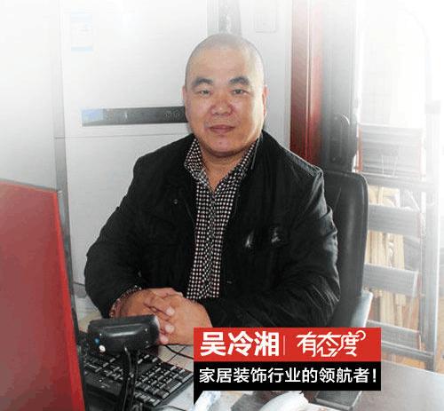 吴冷湘,郑州家装行业的守望者