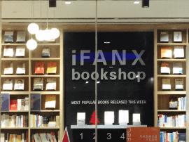 凡向未来书店 用科技重塑生活