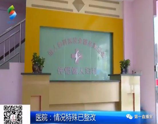 民营医院|仲恺民营医院做人流 手术台上被加价 费用翻了一倍多
