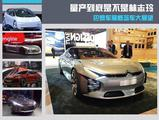 2016巴黎车展:概念变现实已不难 巴黎车展概念车展望