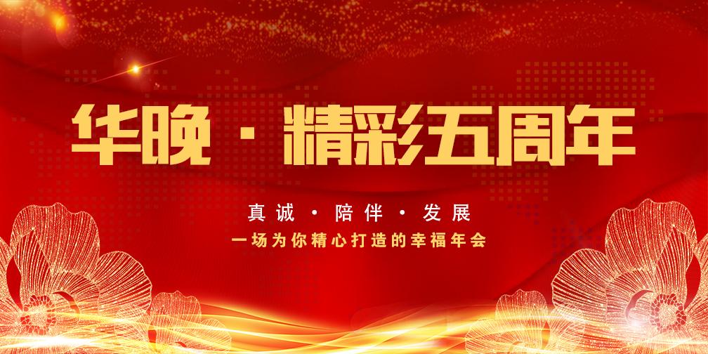 华晚·精彩五周年大型盛典