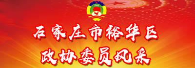 石家庄市裕华区政协委员风采