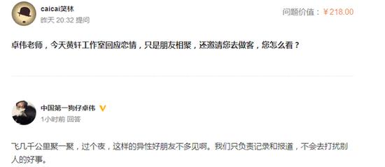 黄轩澄清恋情绯闻 卓伟:这样的异性好友不多见啊