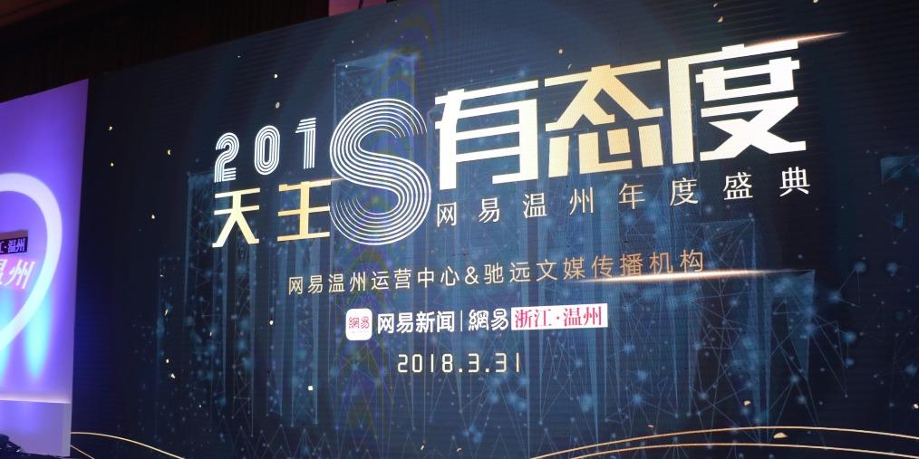 2018网易温州年度盛典圆满落幕 !