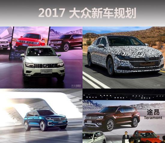 全新一代SUV们领衔 大众2017年新车规划