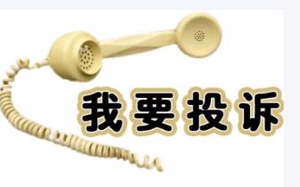 春节期间12358价格举报电话24小时专人值守