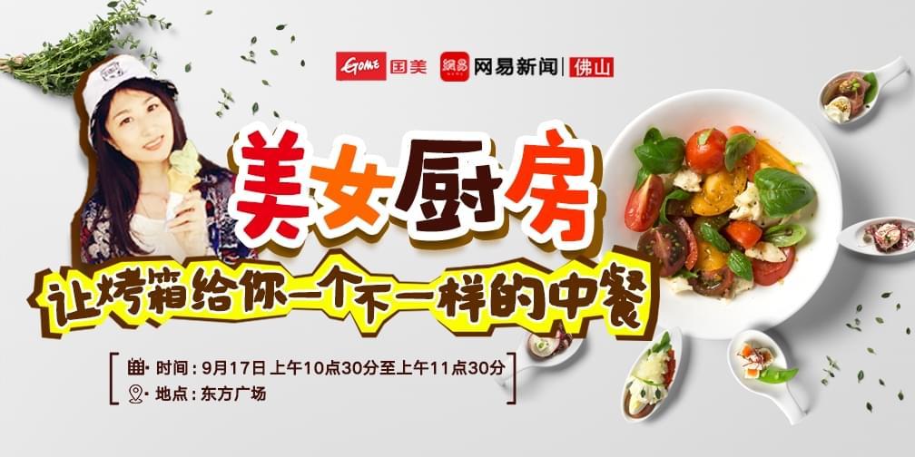 美女厨房:让烤箱给你一个不一样的中餐