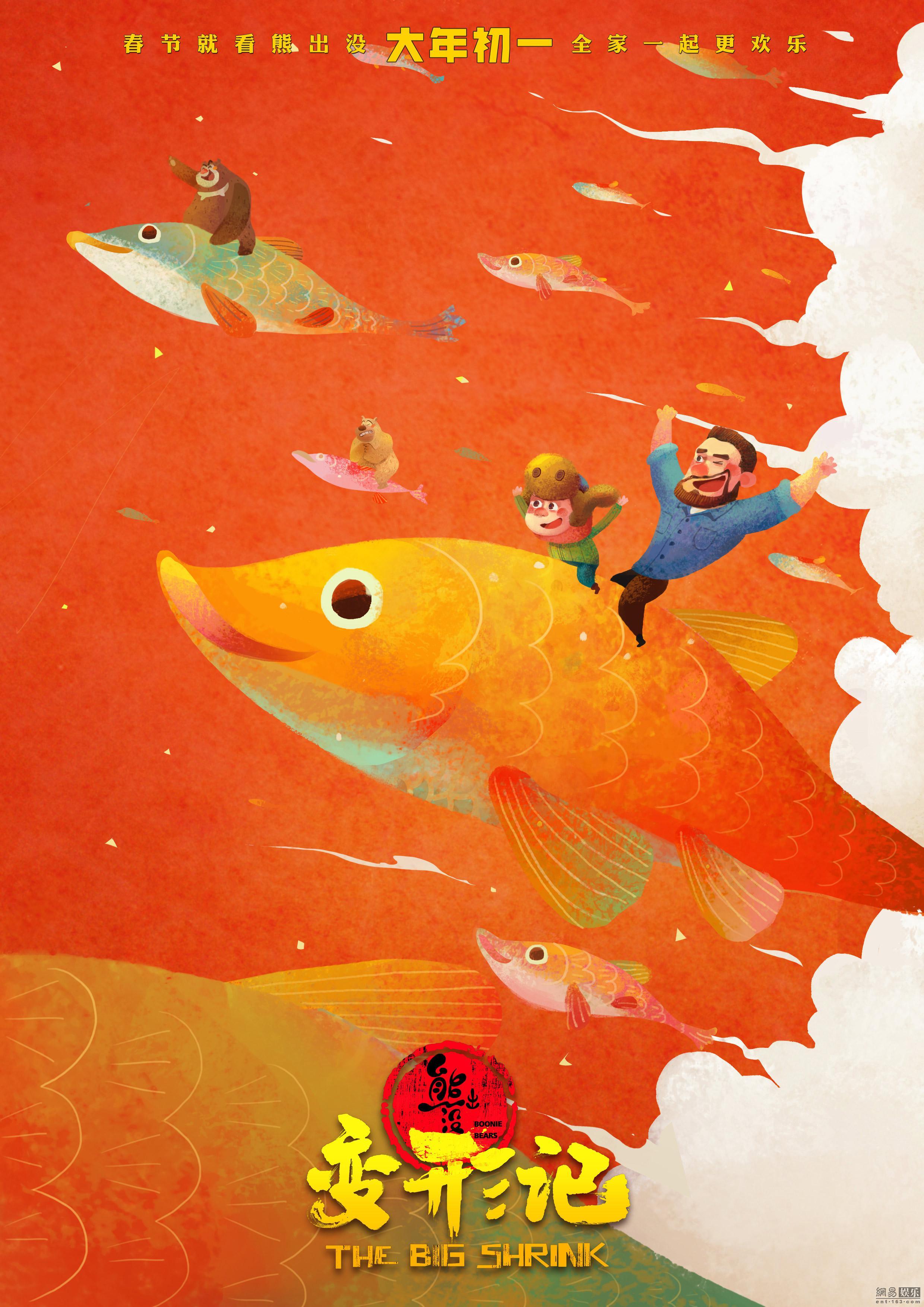 童话版-过年锦鲤篇