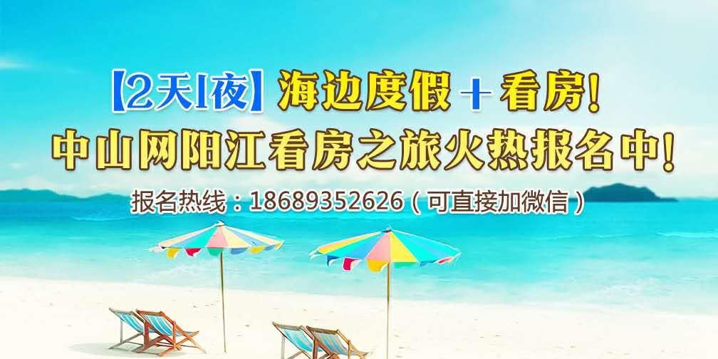 【99元2天1夜】看房+度假!中山网阳江看房之旅等你来