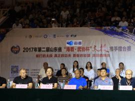 """2017第二届年山东省""""海看-武协杯"""" 太极推手擂台赛在"""