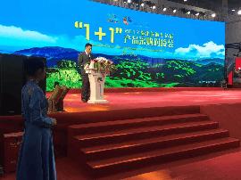 """2017福建旅游生活展""""1+1""""产品采购对接会在榕举办"""
