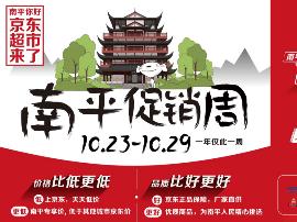 一份来自京东超市的博饼节特别礼物 南平人民请签收!