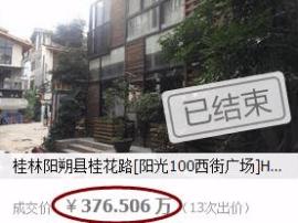 赚大啦!有人在禅城法院司法拍卖网上省了两百多万
