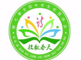 第七届全国中学生校园诗会将在邯郸市一中举办