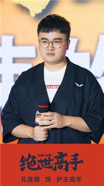 """《绝世高手》办发布会 孔连顺全程""""辣么萌"""""""